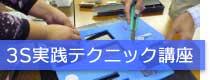 3S実践テクニック講座 ビギナー編